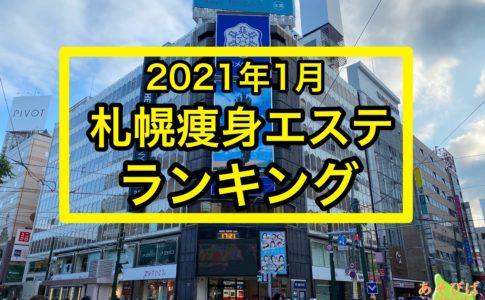 2021年1月札幌痩身エステランキング