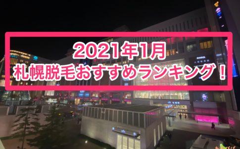 2021年1月札幌脱毛おすすめランキング