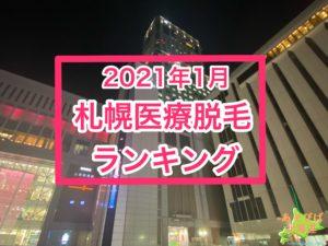 2021年札幌医療脱毛ランキング