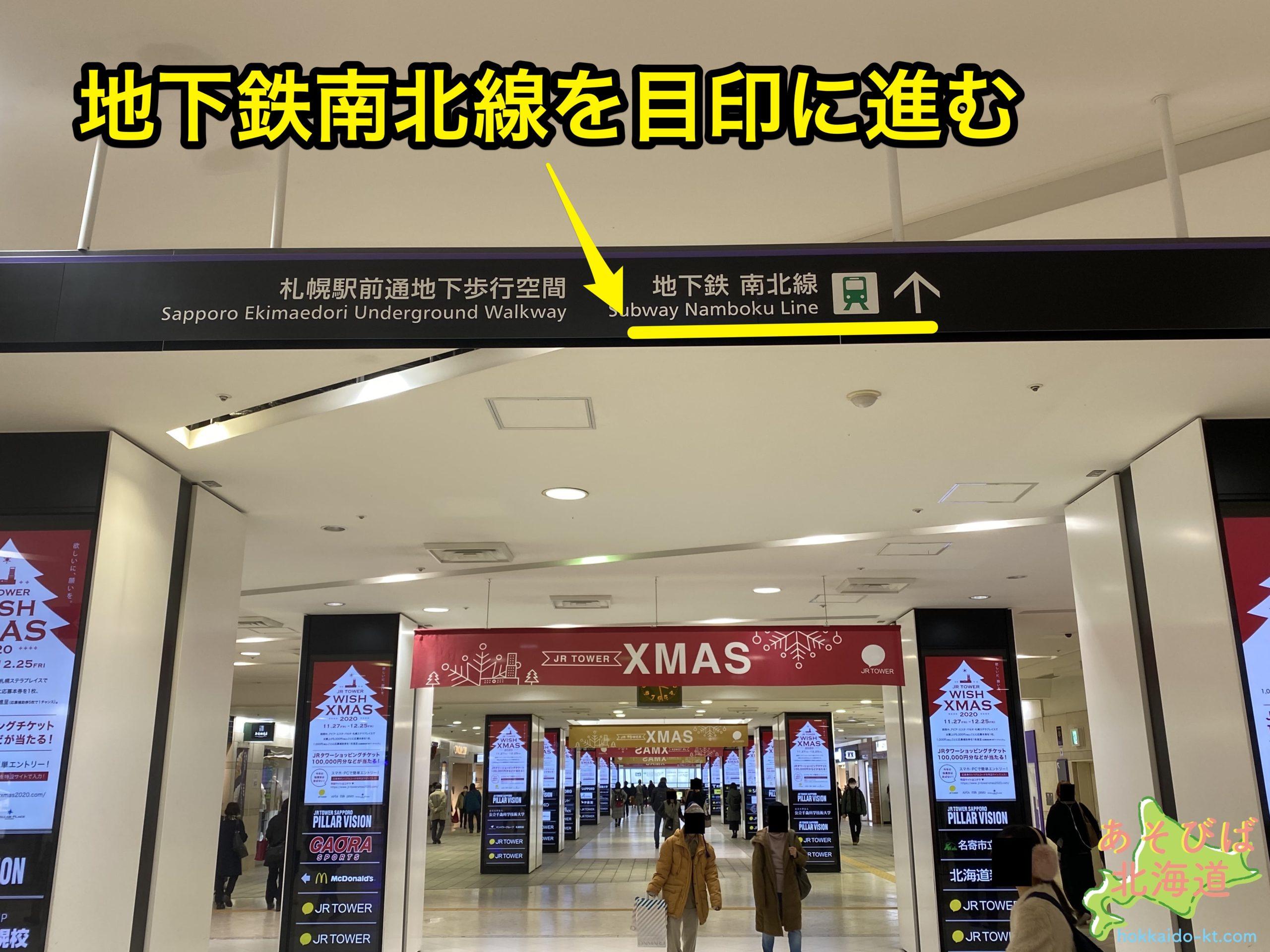 札幌駅地下鉄南北線方面