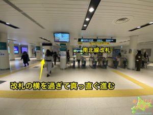 地下鉄札幌駅南北線乗り場