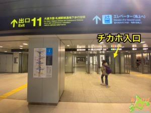 地下歩行空間入口