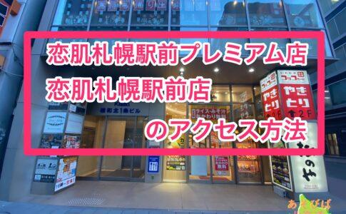恋肌札幌アクセス方法