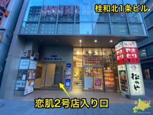 桂和北1条ビル(恋肌札幌駅前2号店)