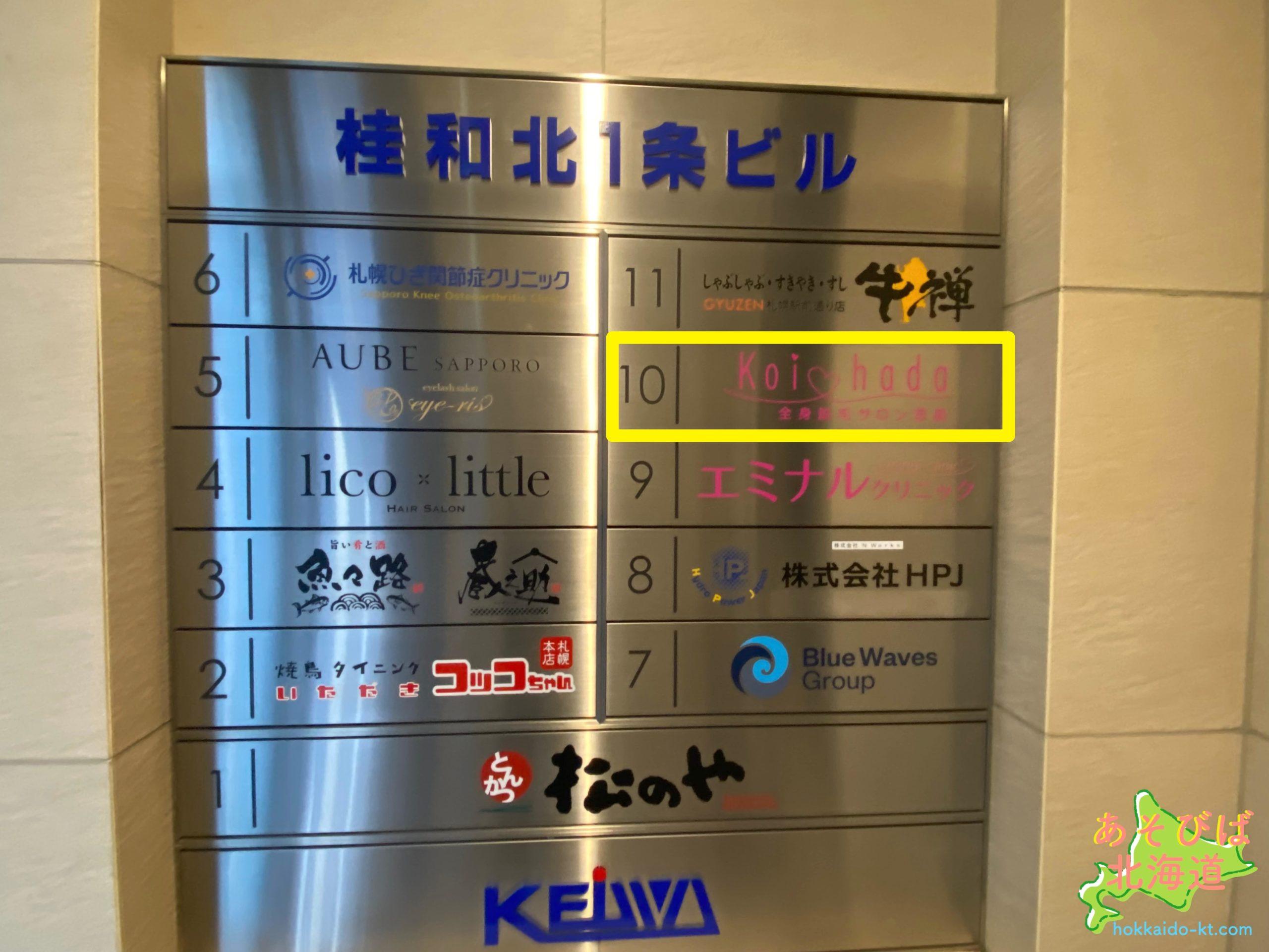 恋肌札幌駅前2号店