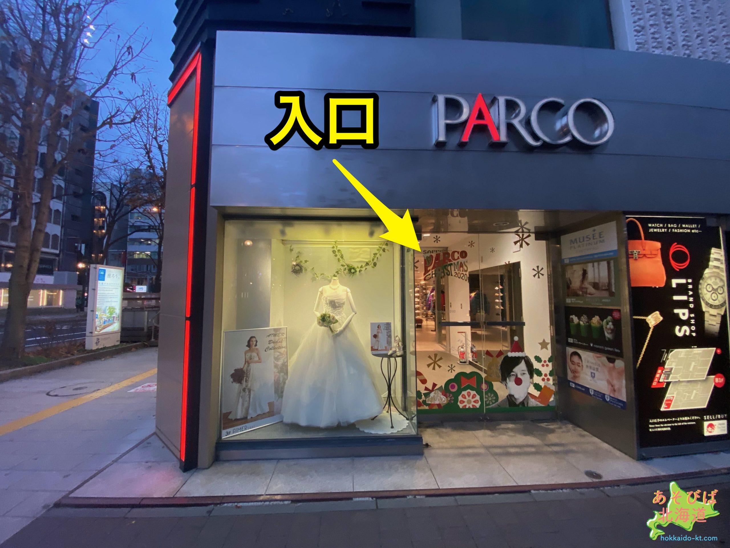 ミュゼ札幌パルコ店入口