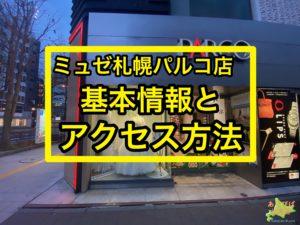 ミュゼ札幌パルコ店の行き方