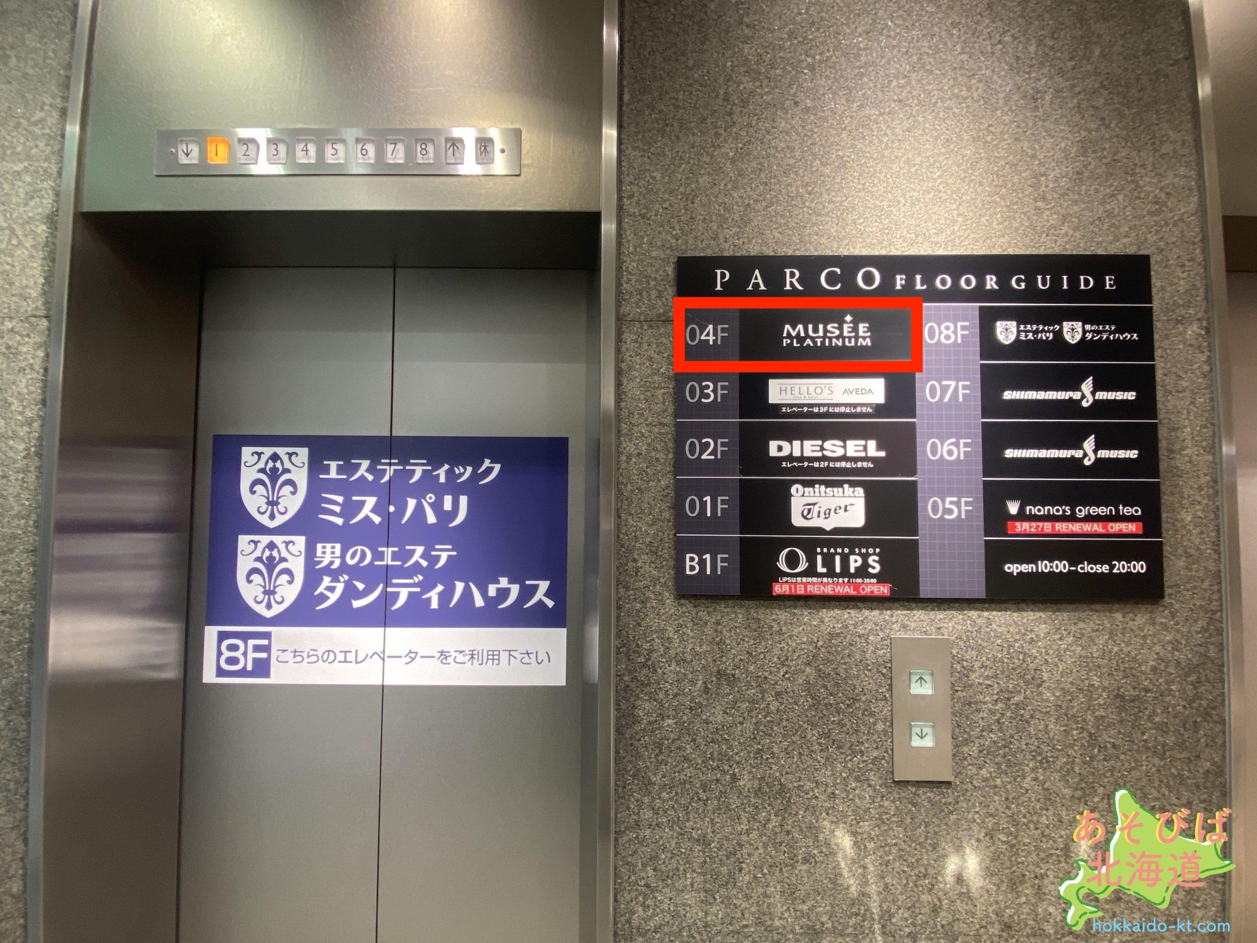 ミュゼ札幌パルコ店エレベーター