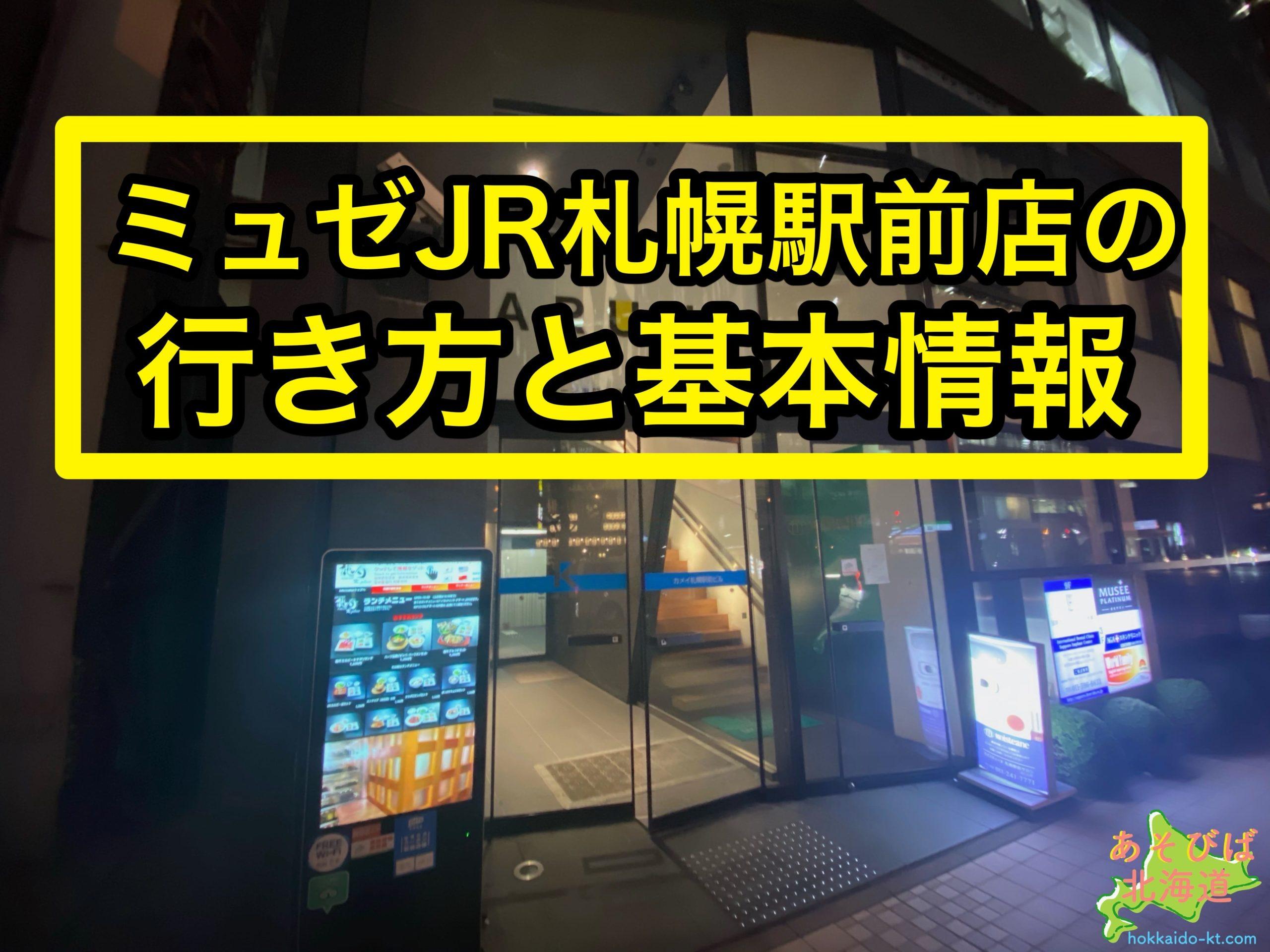 ミュゼJR札幌駅前店の行き方と基本情報
