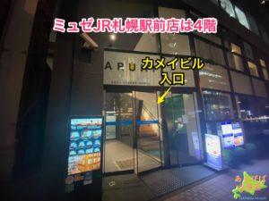 カメイビルミュゼJR札幌駅前店
