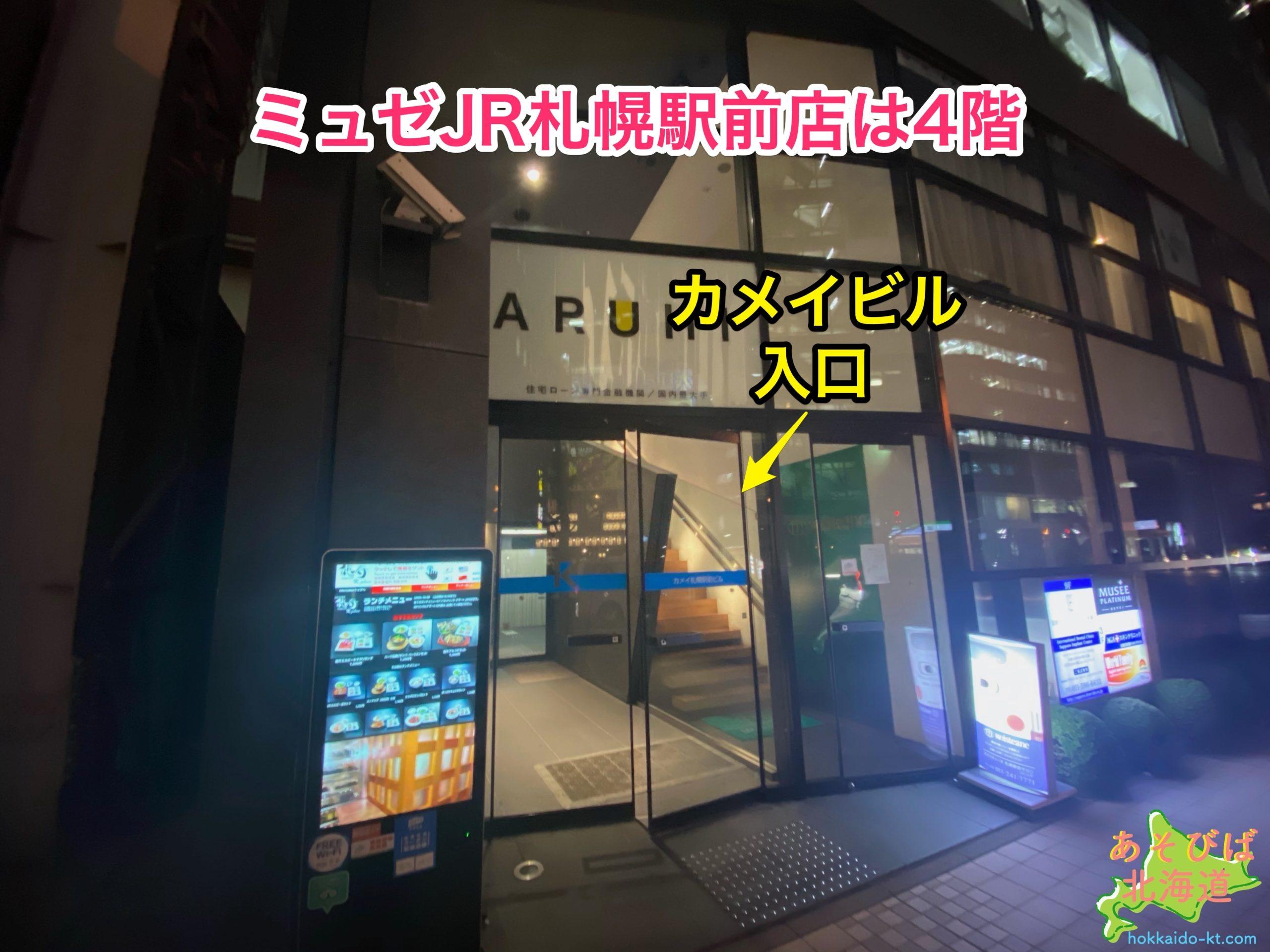 ミュゼ 札幌 駅前