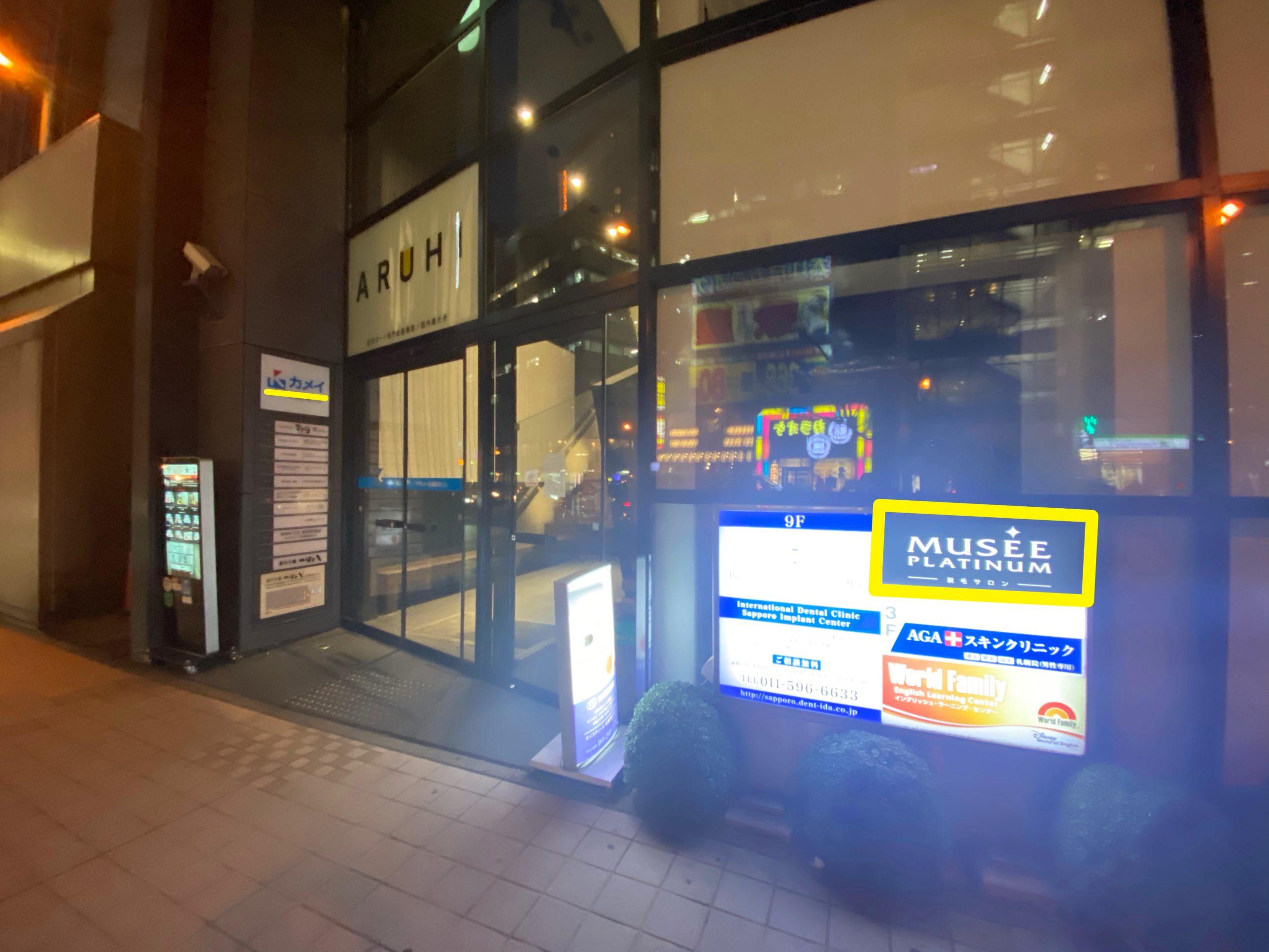 ミュゼJR札幌駅前店