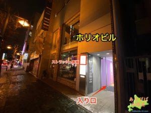 ストラッシュ札幌店ホリオビル