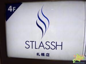 ストラッシュ札幌店