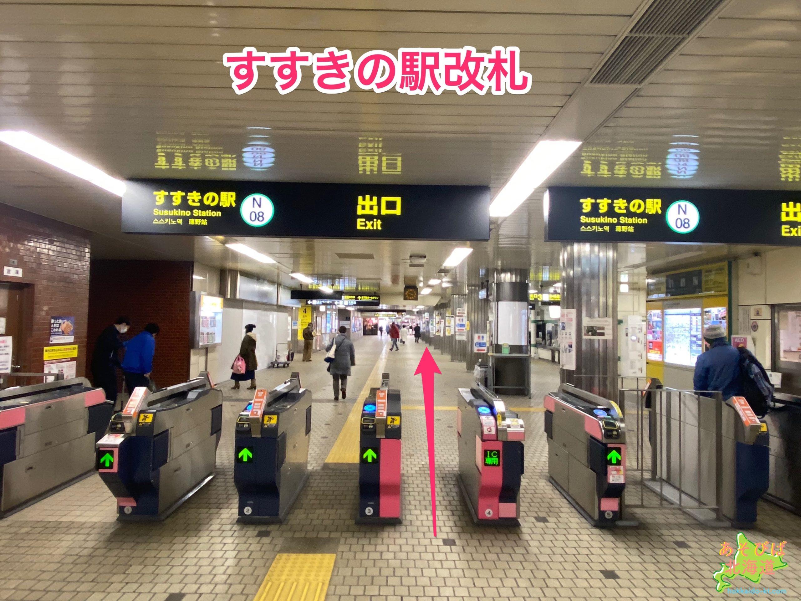 すすきの駅改札
