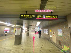 すすきの駅1番出口