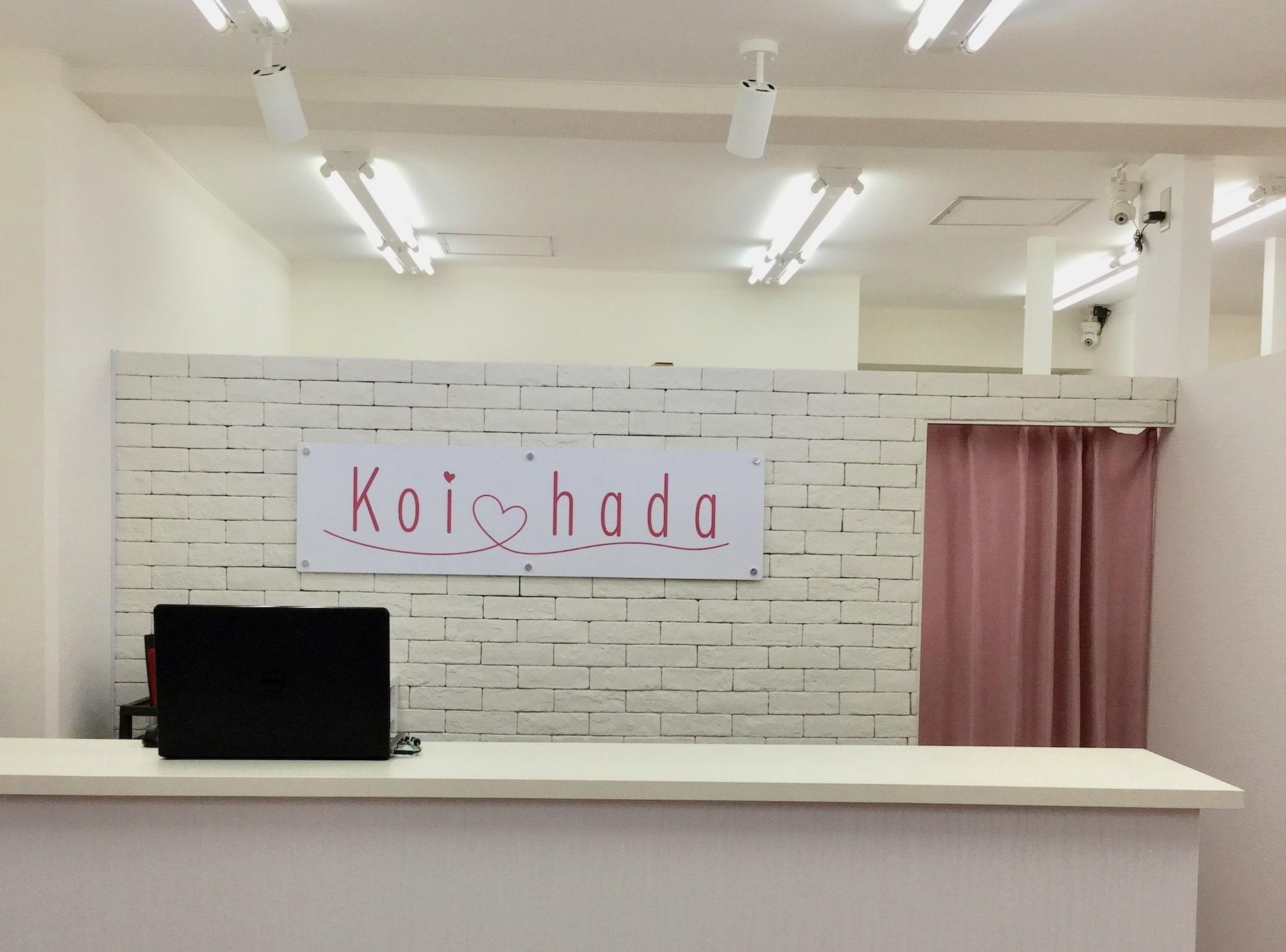 恋肌札幌駅前店