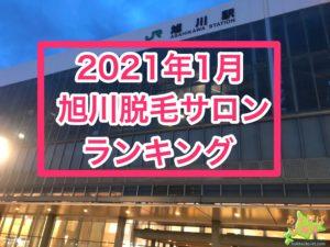 2021年1月旭川脱毛サロンランキング