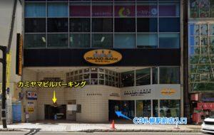 カミヤマパーキング(C3札幌駅前店駐車場)
