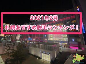 2021年2月札幌おすすめ脱毛ランキング