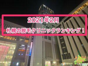 2021年2月札幌の脱毛クリニックランキング