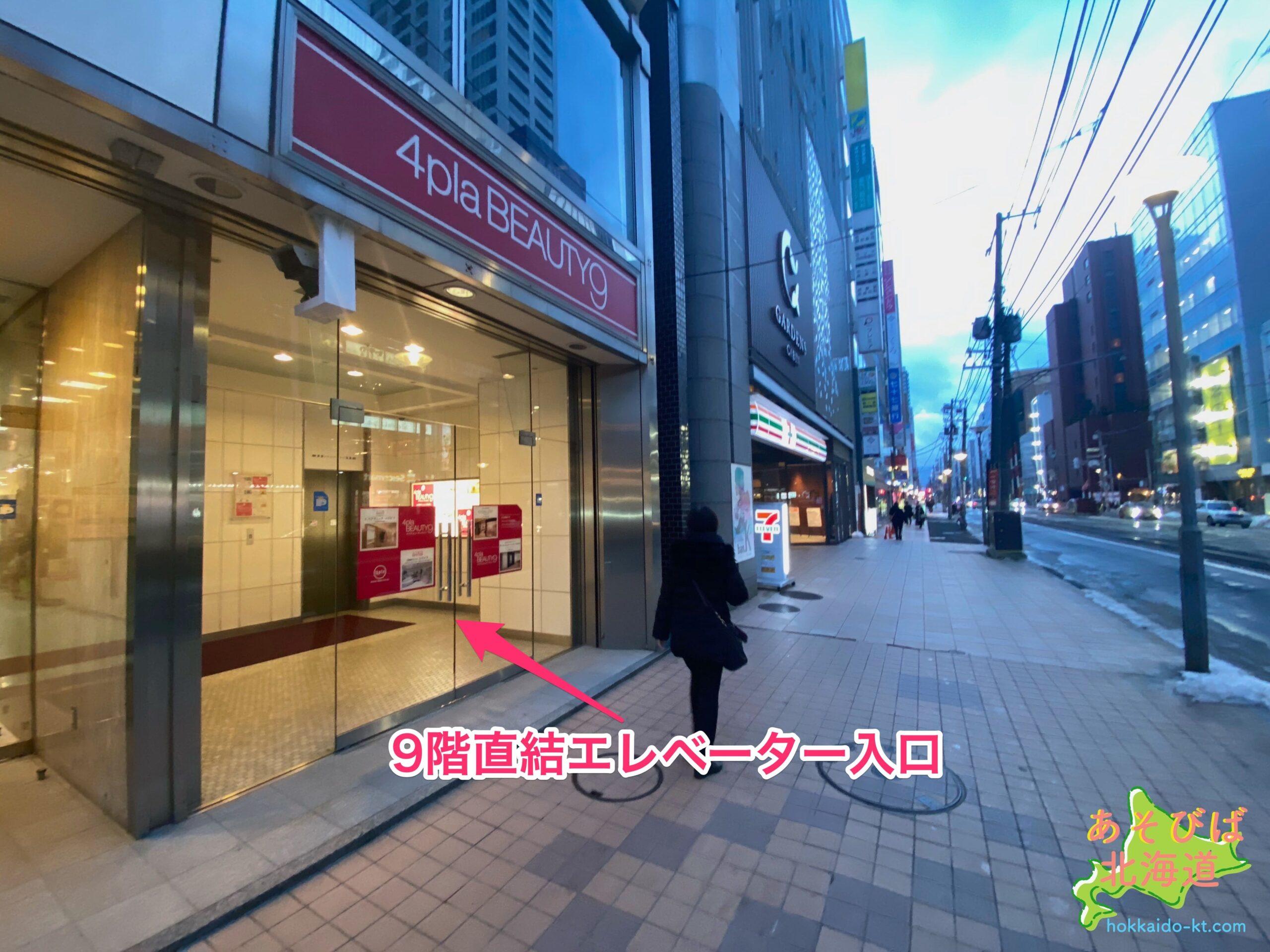 4プラ9階直行エレベーター入口