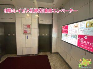 4プラ9階直結エレベーター
