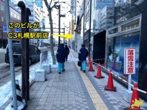 シースリー札幌駅前店への行き方