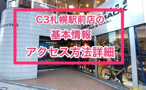 シースリー札幌駅前店の基本情報、アクセス方法詳細
