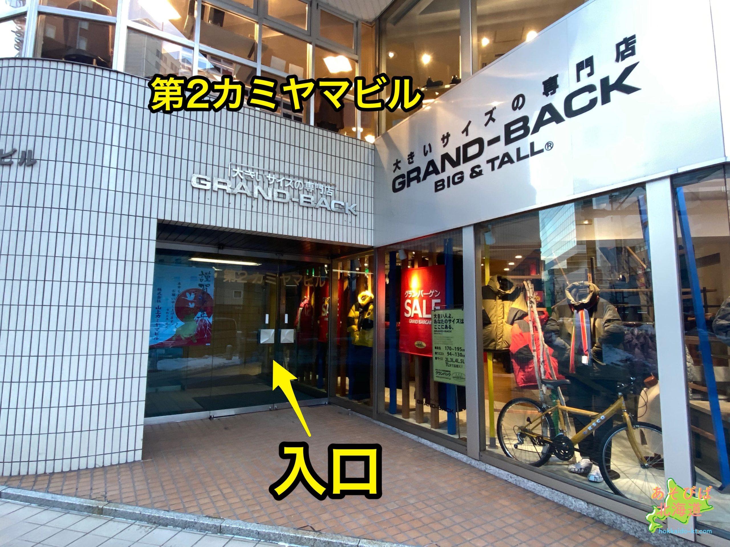 第2カイミヤマビル(シースリ札幌駅前店)
