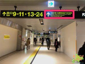 札幌駅地下歩行空間