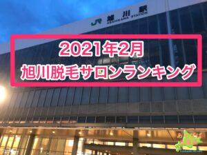 2021年2月旭川脱毛サロンランキング