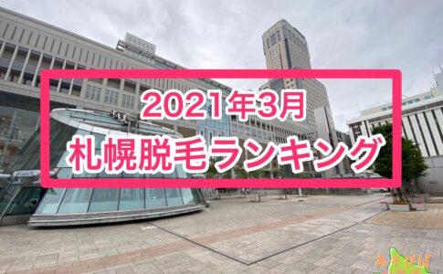 2021年3月札幌脱毛ランキング