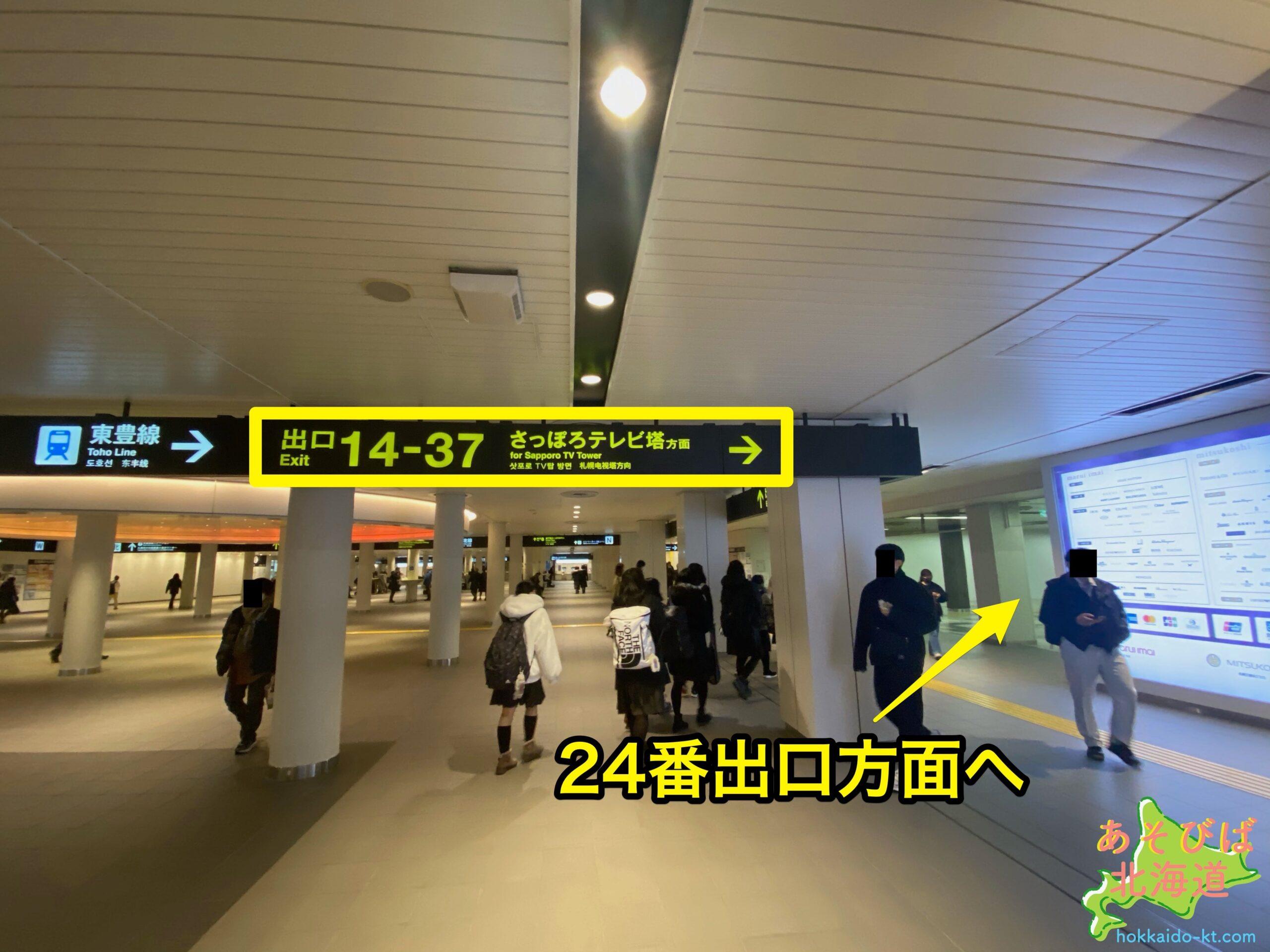 大通駅からミュゼ札幌ルトロワ店へアクセス方法