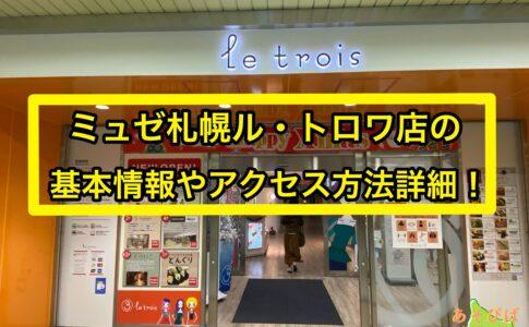 ミュゼ札幌ル・トロワ店の基本情報とアクセス詳細