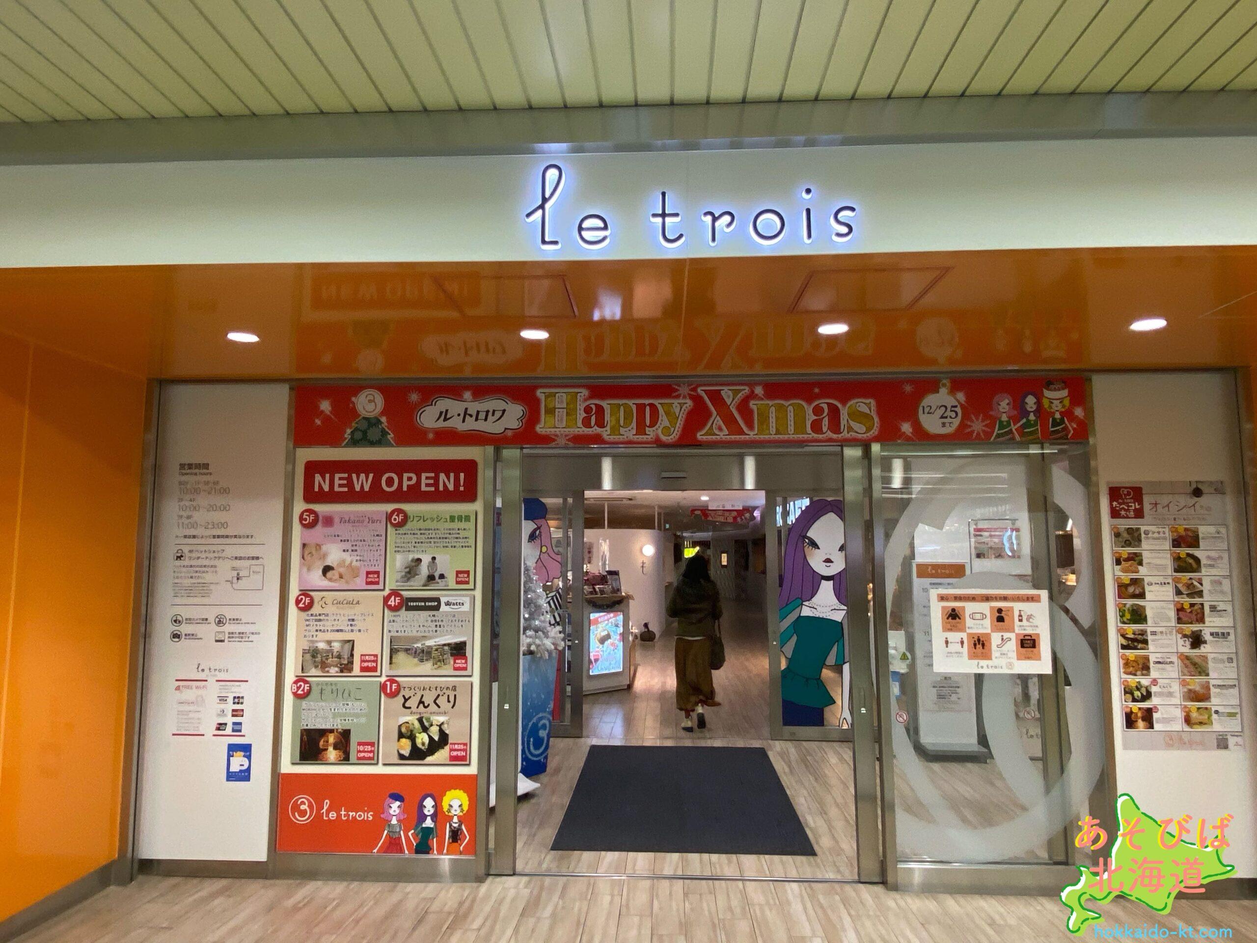 札幌ル・トロワ