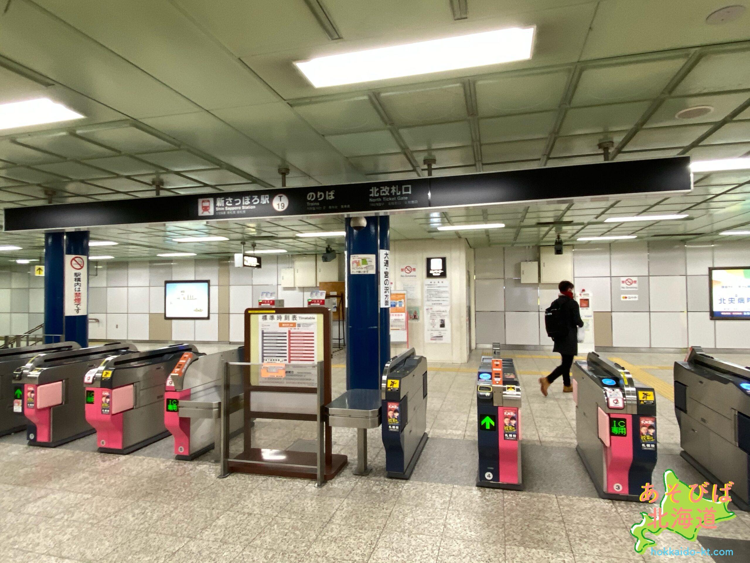 地下鉄新さっぽろ駅改札