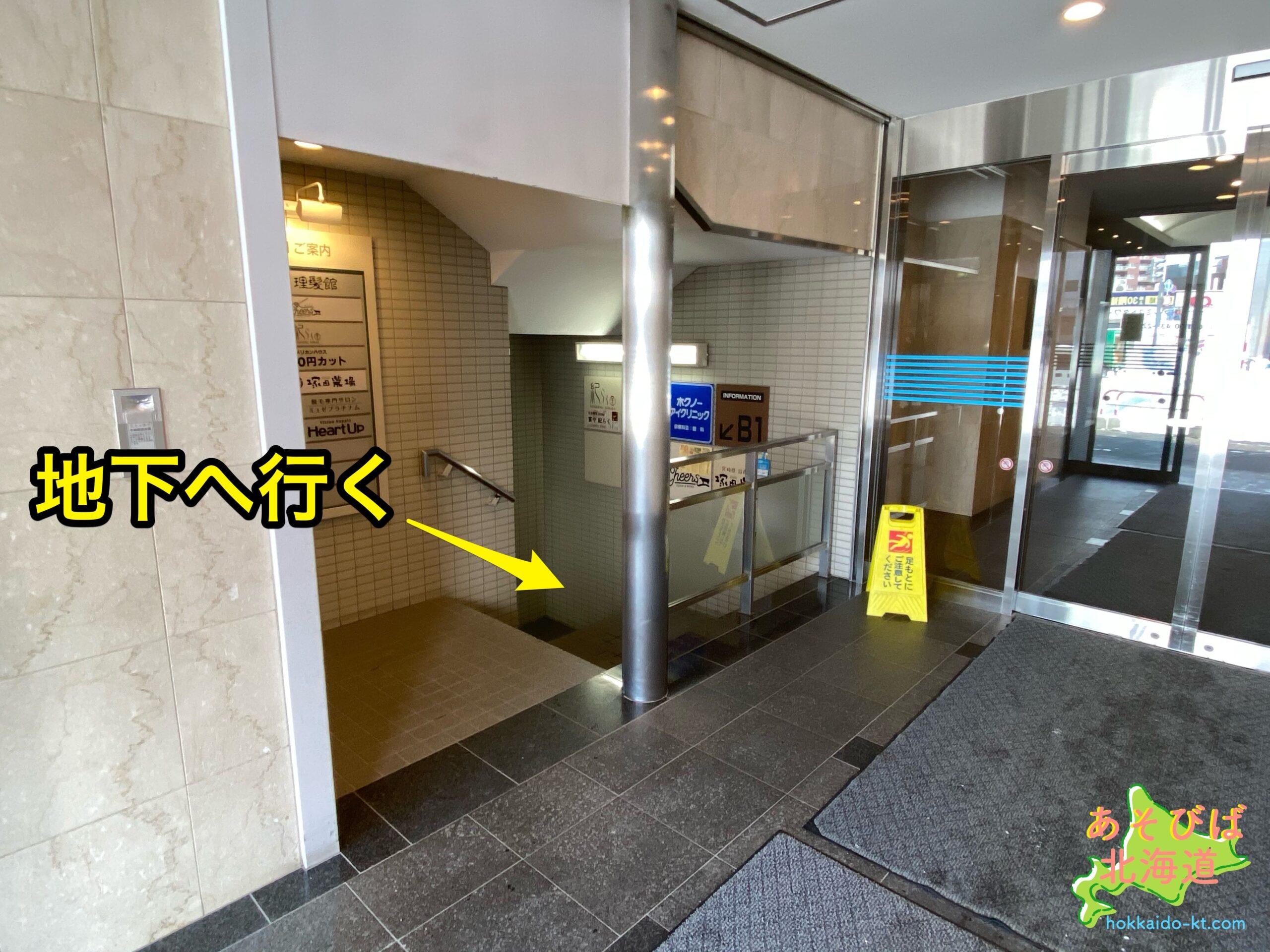 ミュゼ新札幌店の行き方