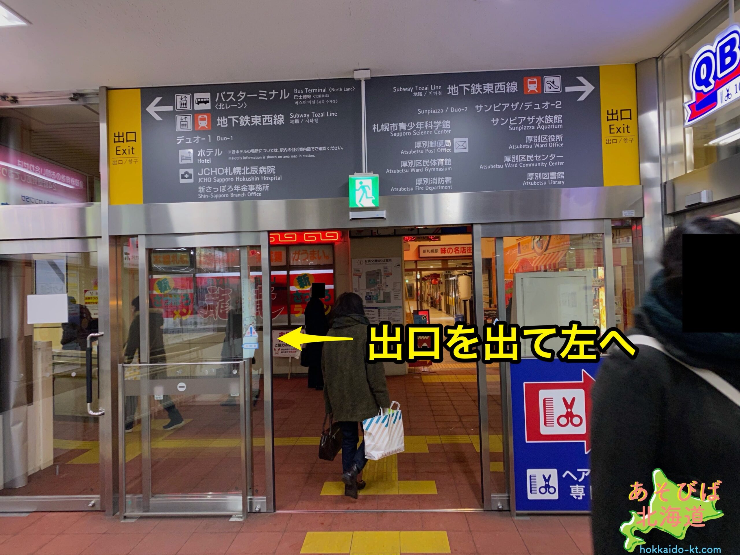 JR新札幌駅からミュゼ新札幌駅改札