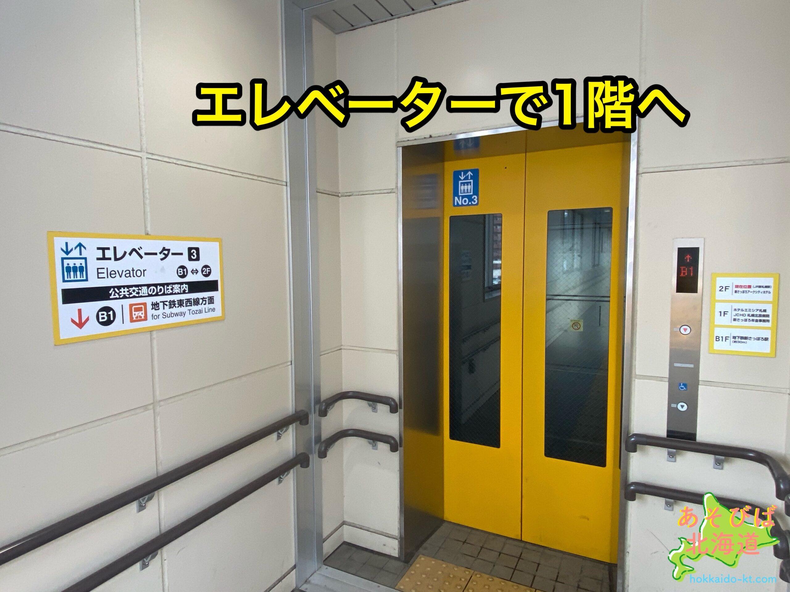 JR新札幌駅からミュゼ新札幌店へ