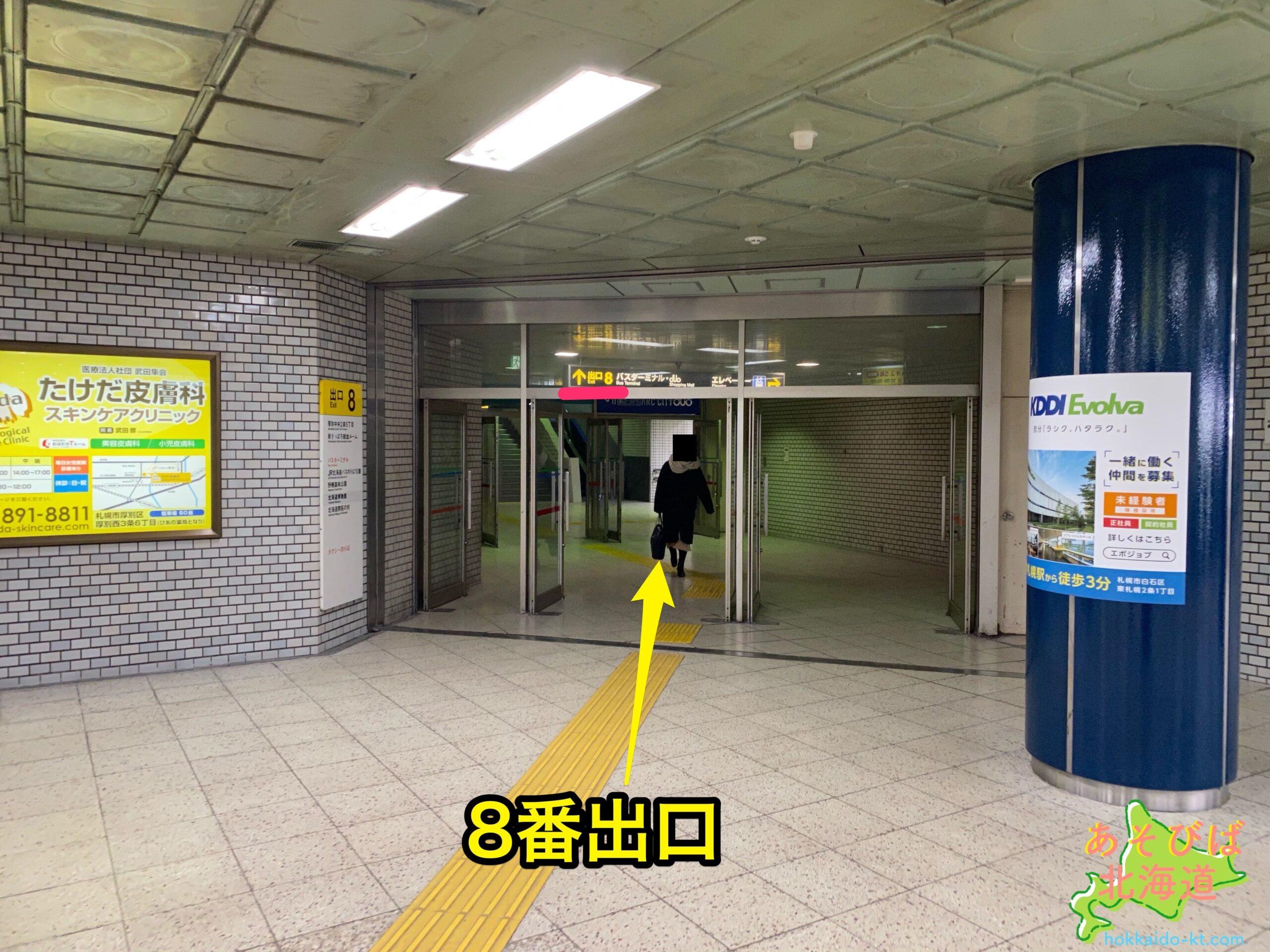 地下鉄新さっぽろ駅8番出口