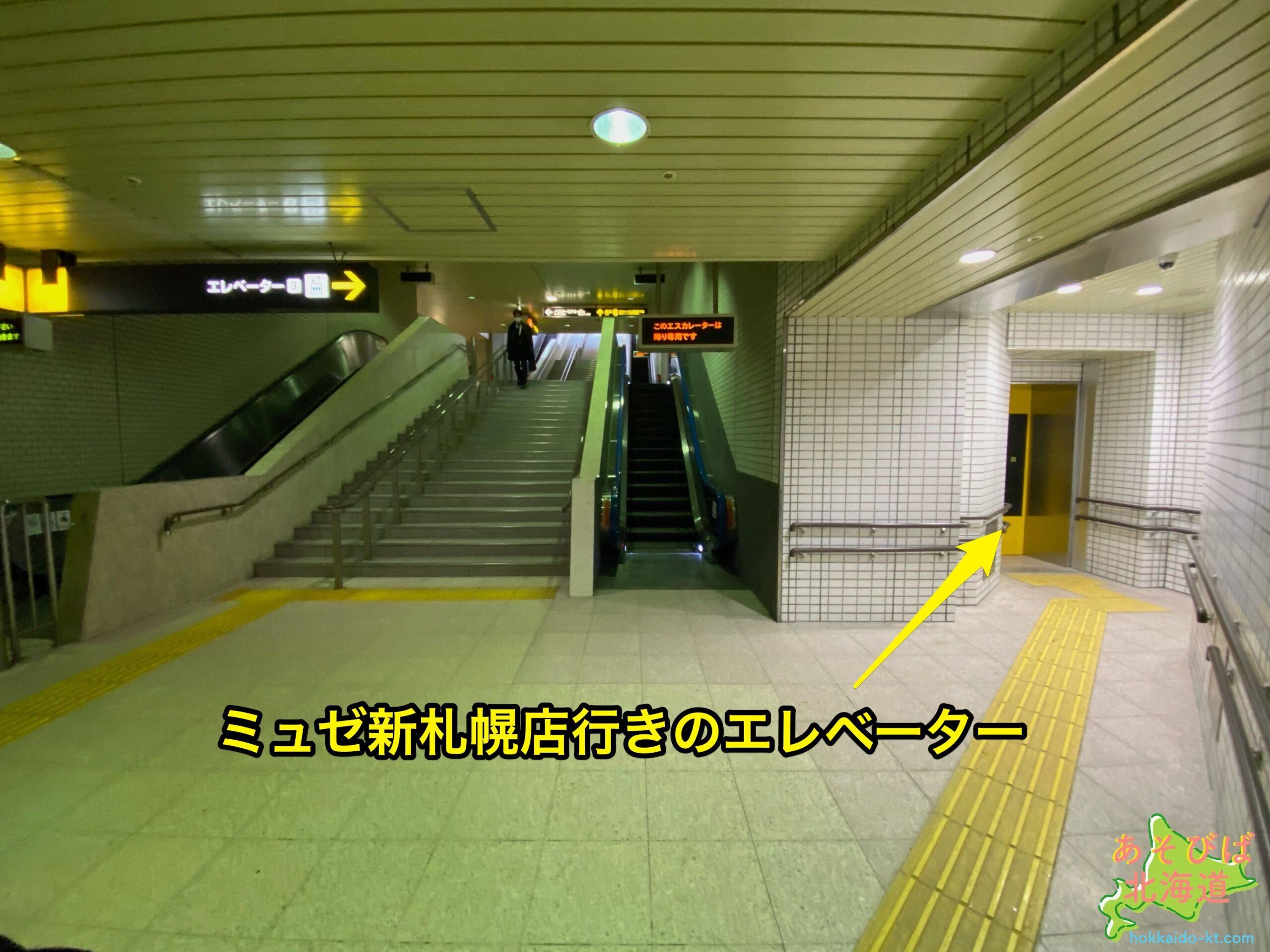 新札幌駅ミュゼ新札幌店行きエレベーター