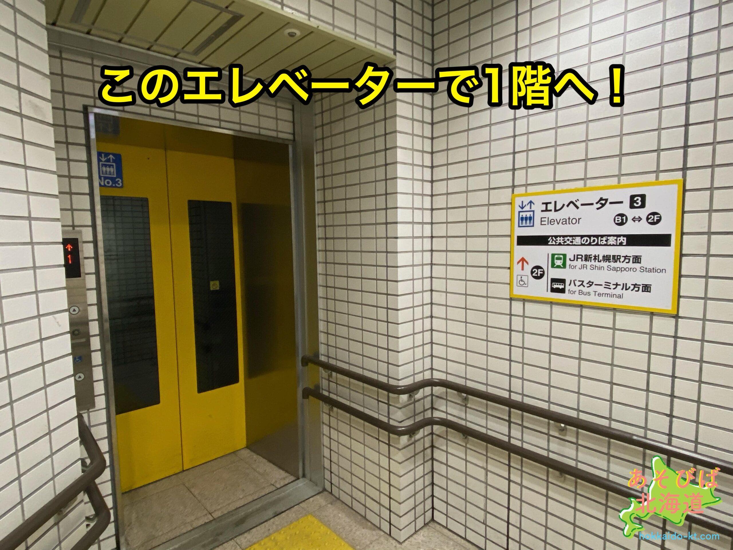 新札幌駅エレベーター