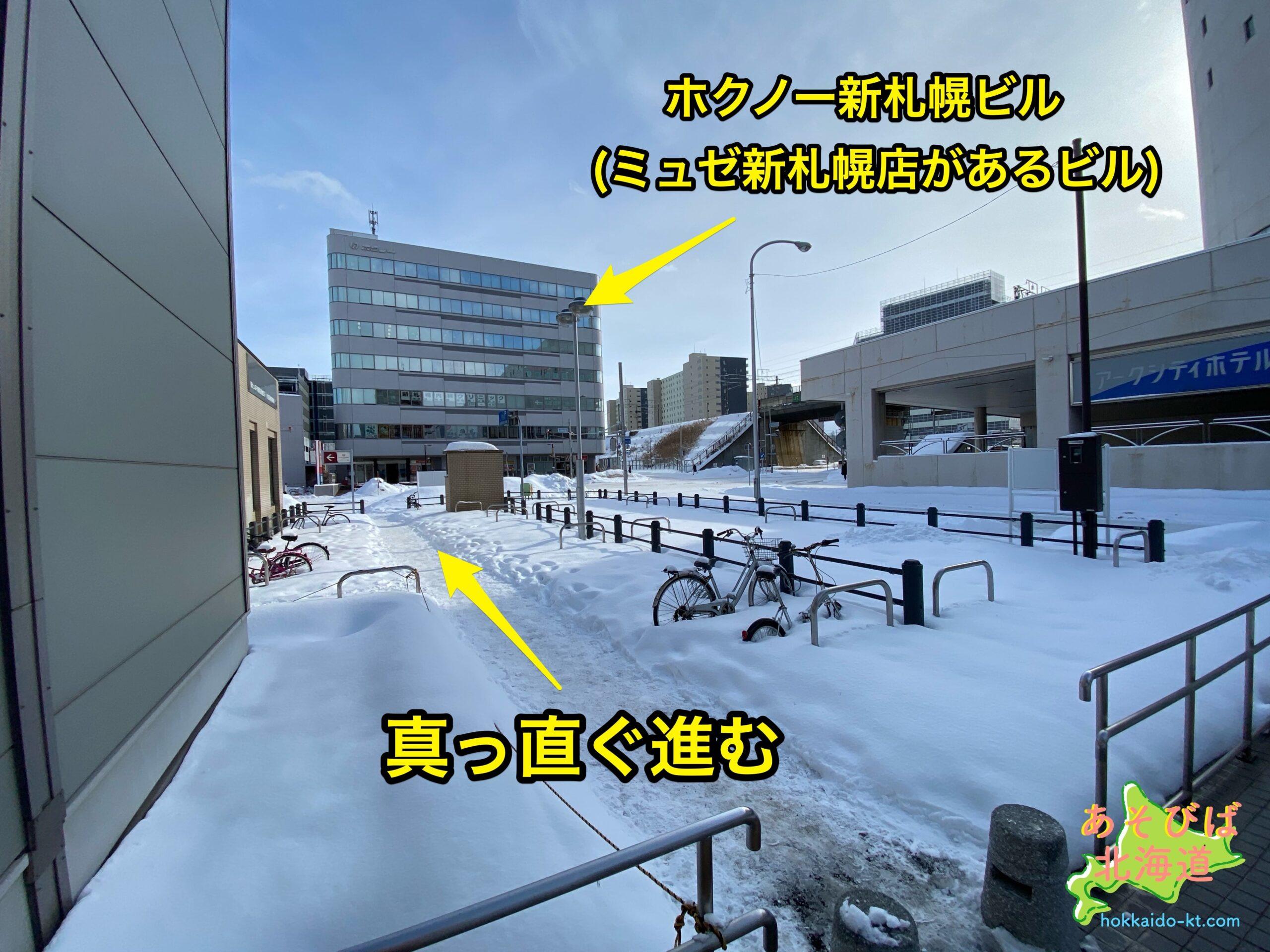 新札幌駅からミュゼ新札幌店