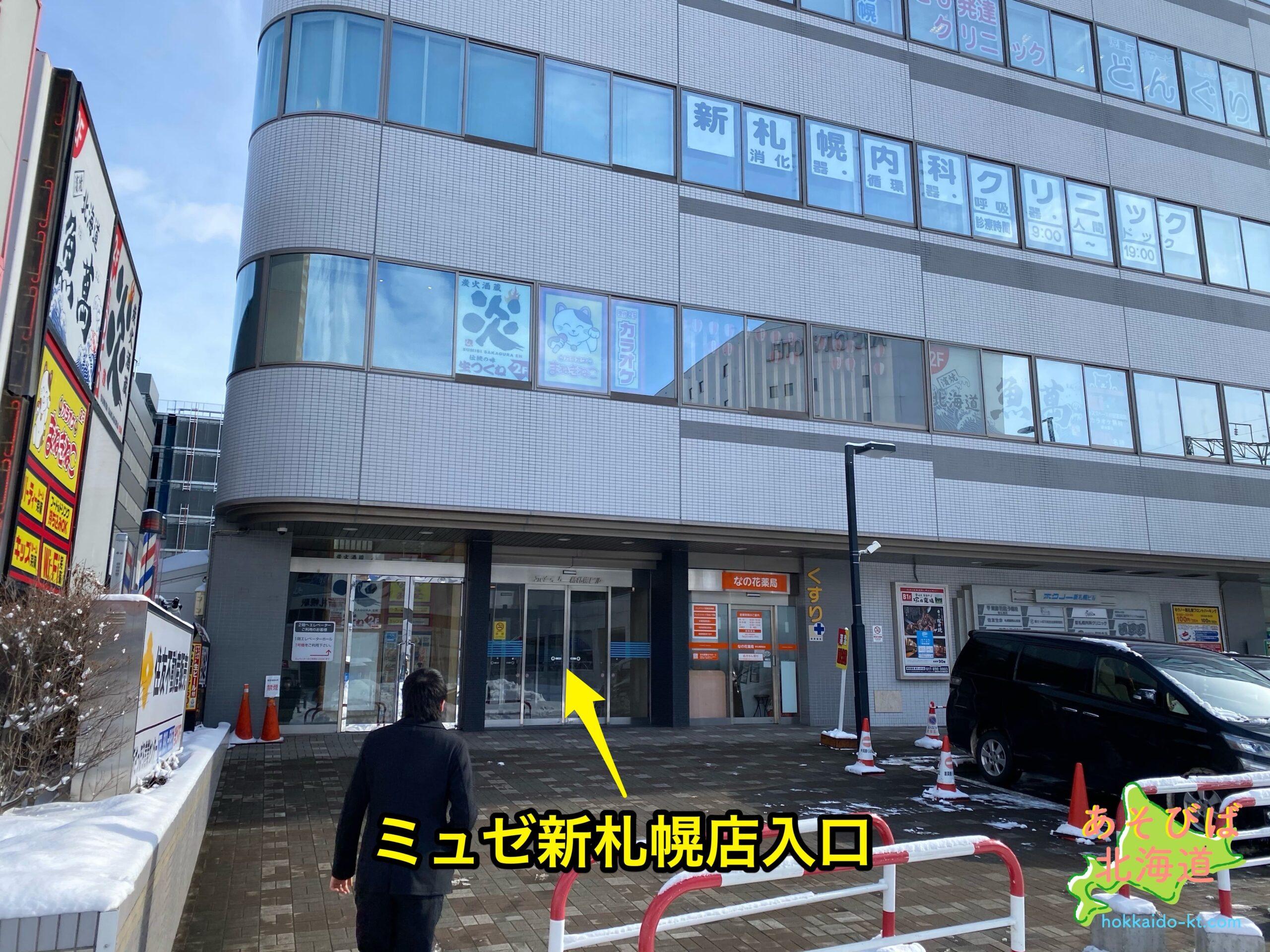 ミュぜ新札幌店