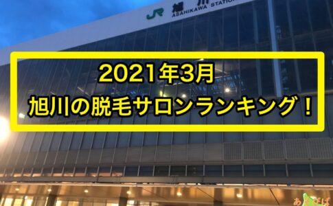 2021年3月旭川脱毛サロンランキング