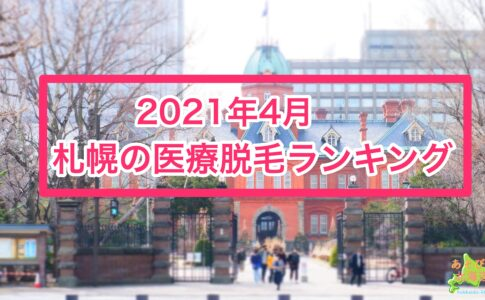 2021年4月札幌医療脱毛ランキング