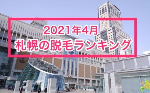 2021年4月札幌の脱毛ランキング