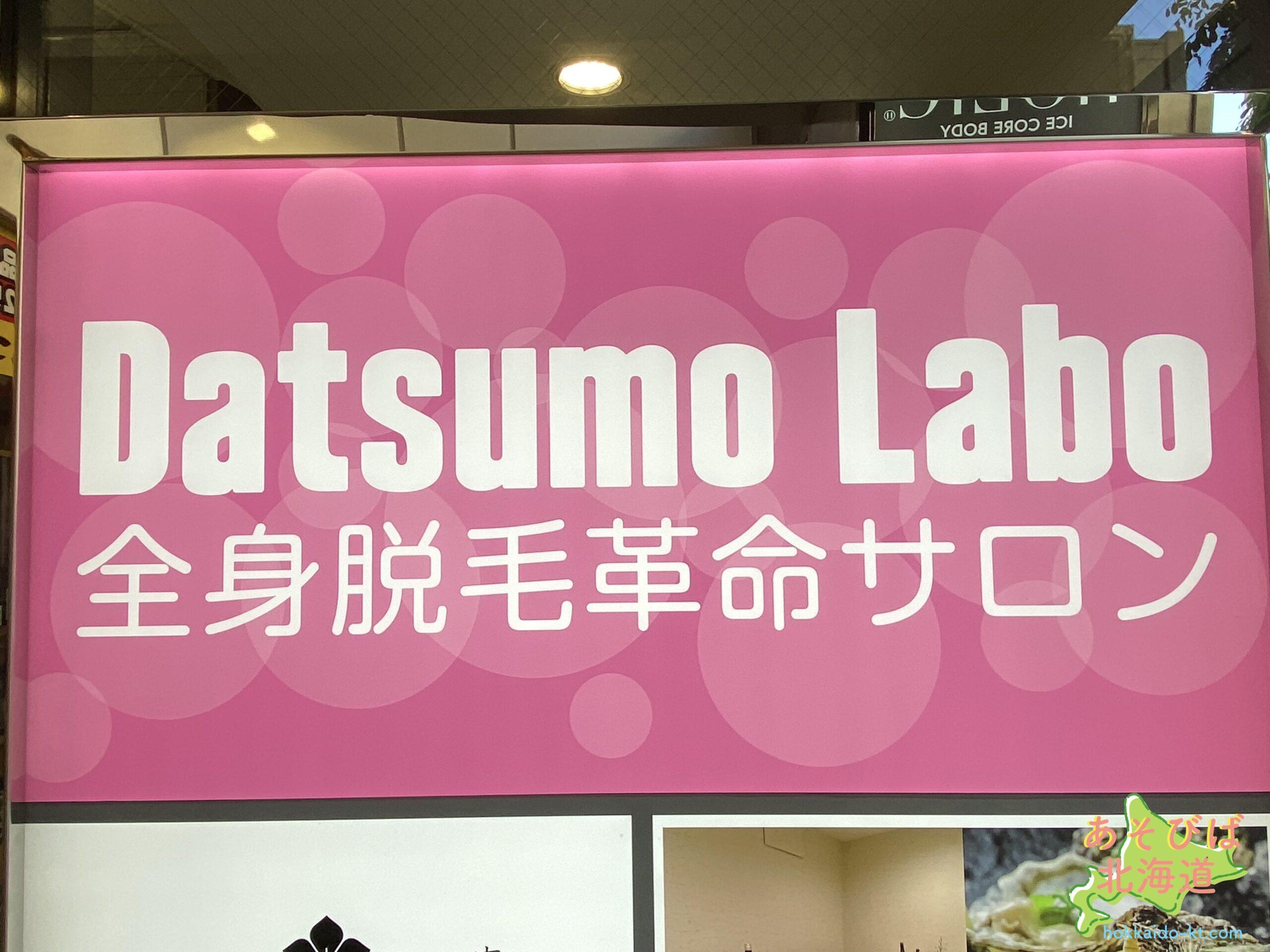 脱毛ラボ札幌店