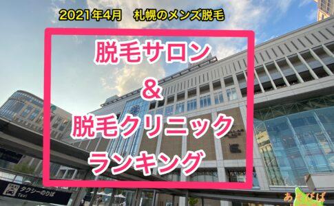 2021年4月札幌のメンズ脱毛ランキング